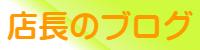 管楽器修理専門店ブログ